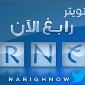 Rabigh Now