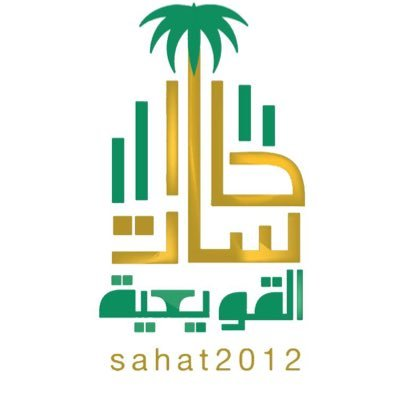 Sahat AlQuwai3ia