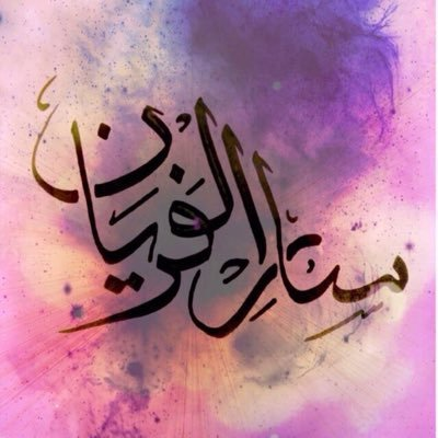 Sara AlFeryan