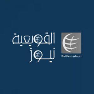 Quayeyah News