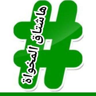 Hashtag AlMakhwah