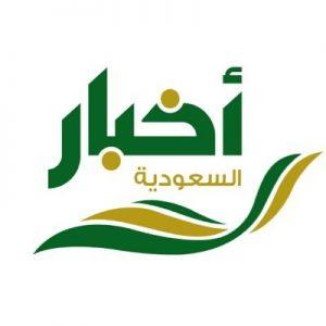 Akhbar Saudi