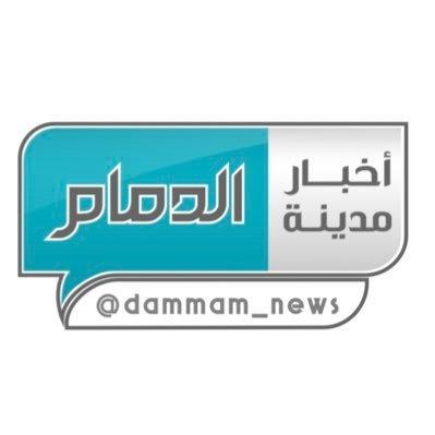 Dammam News