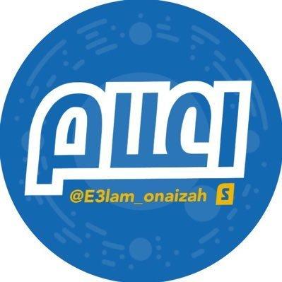e3lam_onaizah