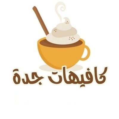 Jeddah Cafes