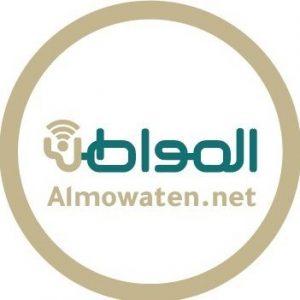 almowatennet