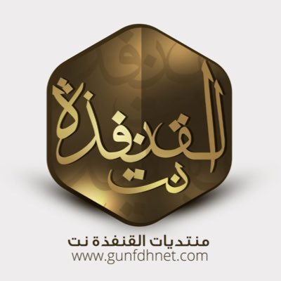 AlGunfthh Net