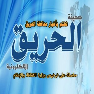 AlHareeq News