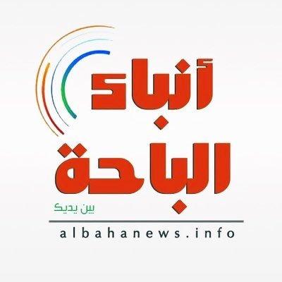 Anbaa AlBaha
