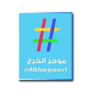 Mojaz AlKharj