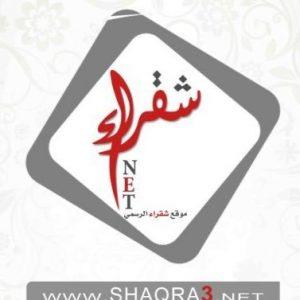 Shaqraa Net