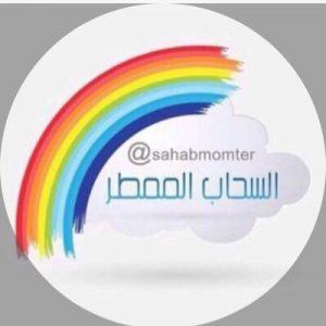 Sahab momter